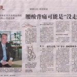 Dr. James Stoxen DC, Beijing News Interview
