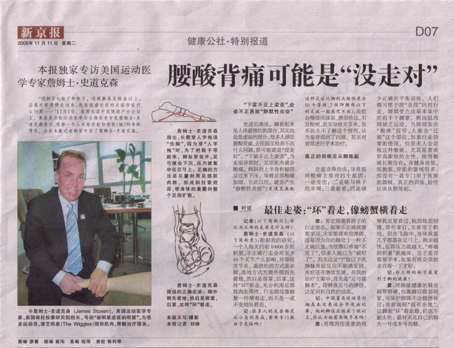 Dr. James Stoxen DC Beijing News Interview
